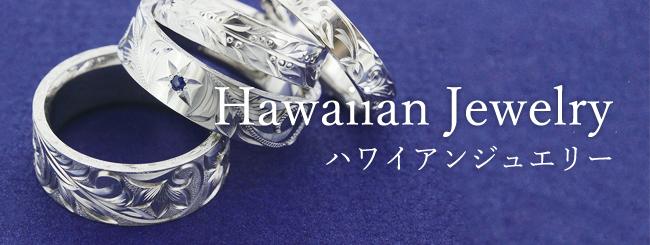 Hawaiian Jewelry-ハワイアンジュエリー-