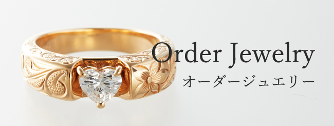 Order Jewelry-オーダージュエリー-