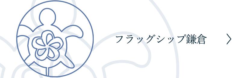 フラッグシップ鎌倉/本店