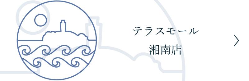 テラスモール湘南店