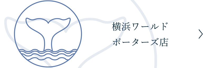 横浜ワールドポーターズ店